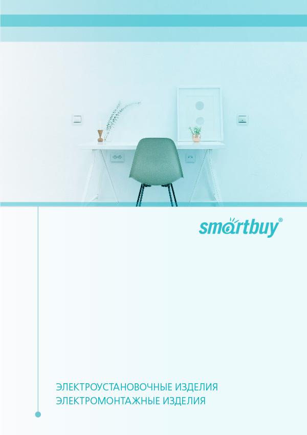 каталог электроустановочные и электромонтажные изделия smartbuy