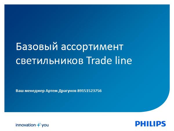 базовый ассортимент светильников trade line philips