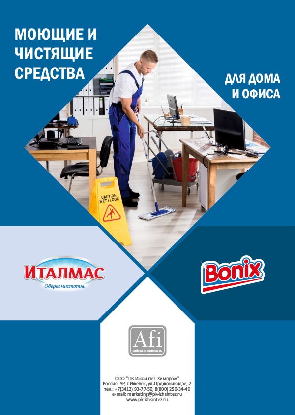 презентация моющих и чистящих средств для дома и офиса