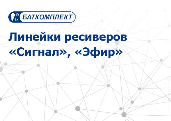 """презентация ресиверов """"сигнал"""" и """"эфир"""""""
