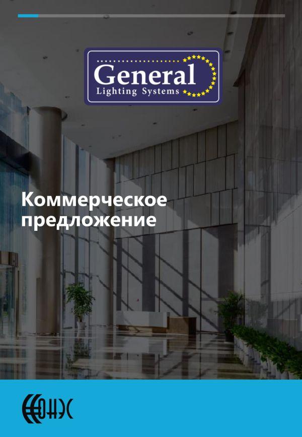 каталог тм general коммерческое предложение по ленте и неону