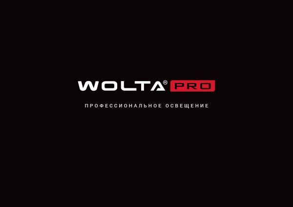 презентация продукции wolta pro