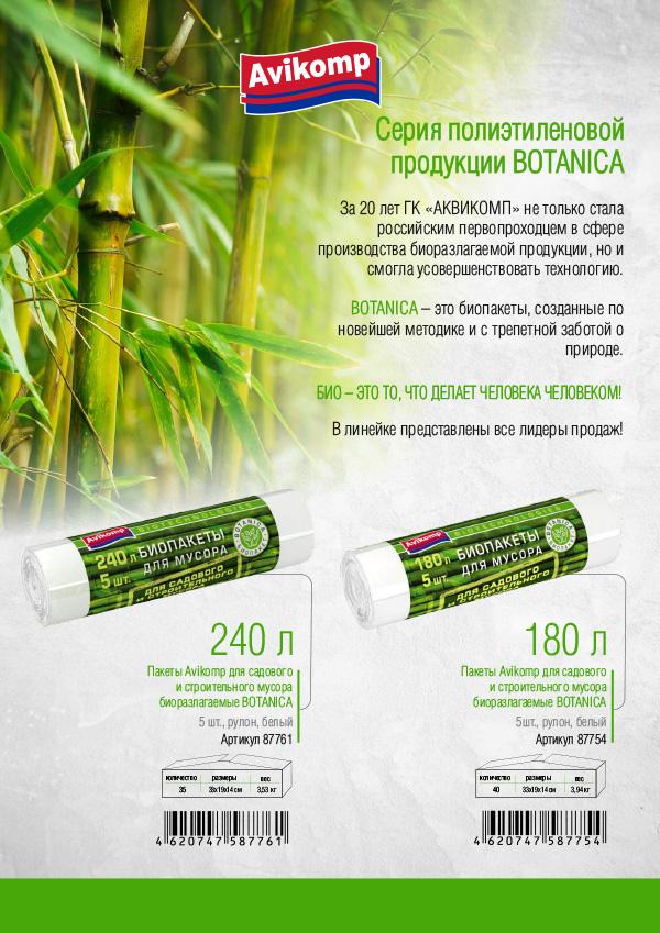 серия полиэтиленовой продукции botanica
