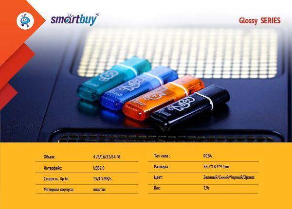 каталог флэш-дисков smartbuy