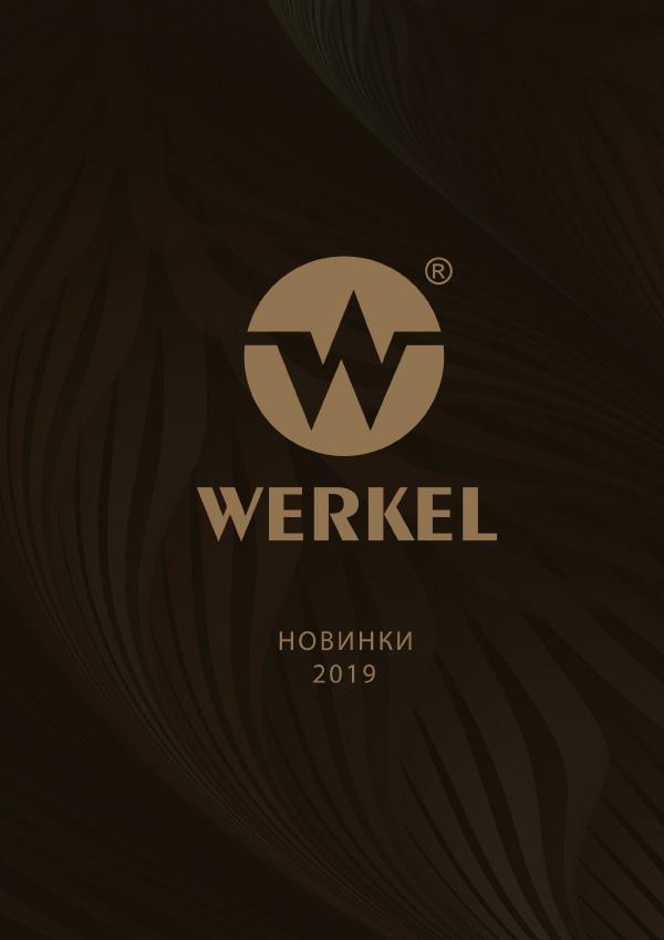 сборник новинок werkel