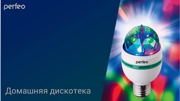 презентация диско ламп perfeo