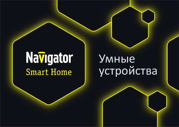 каталог система умный дом navigator
