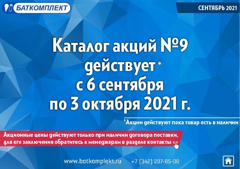 Каталог акций №9 за 2021 г.
