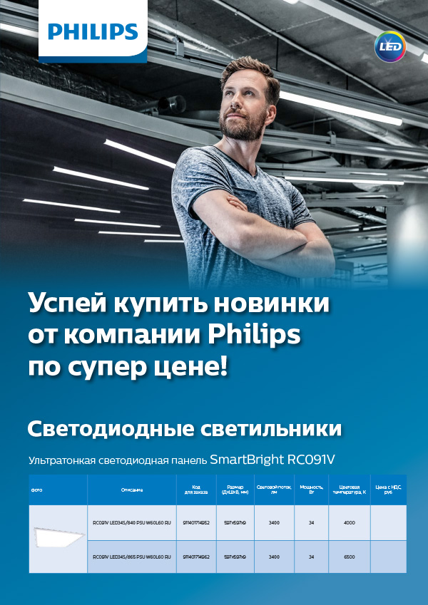 успей купить новинки панелей от компании philips по супер цене!